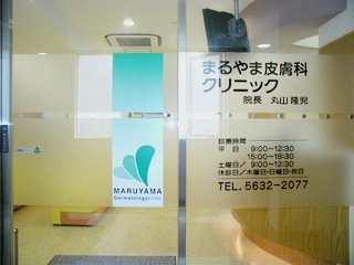 http://www.hifuka-clinic.net/images/material/gptImage200607140.jpg